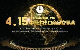 4.15康健亮相广交会,展淋浴领袖企业风采