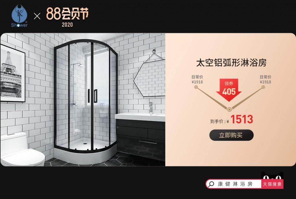 淋浴房生产企业