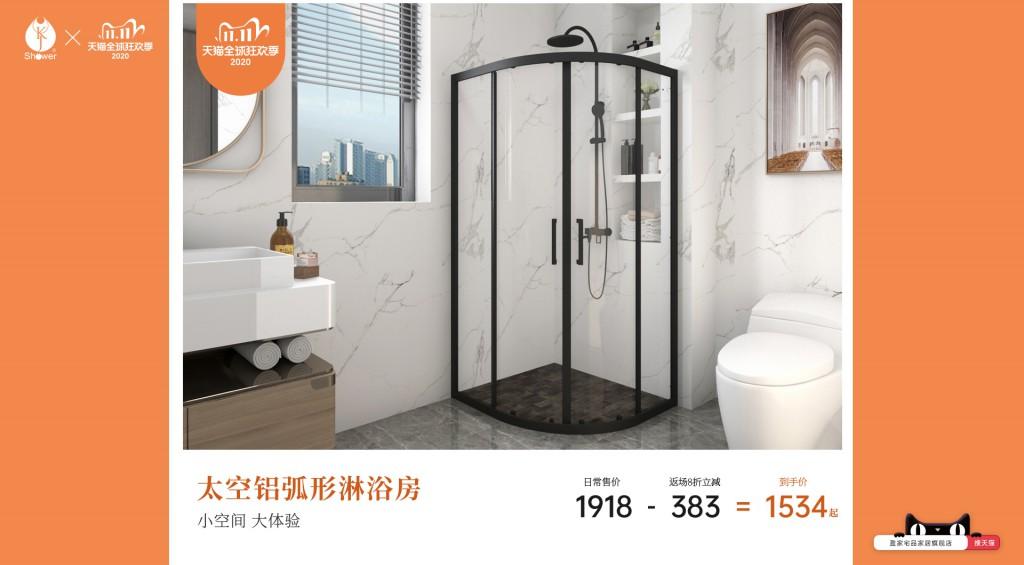 整装淋浴房